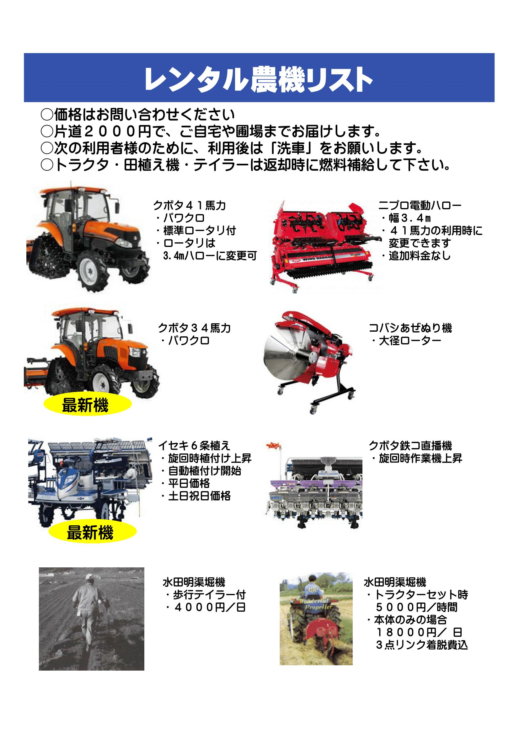 農業機械レンタルリスト 新潟県