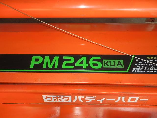コバシ中古ドライブハローPM246KUA