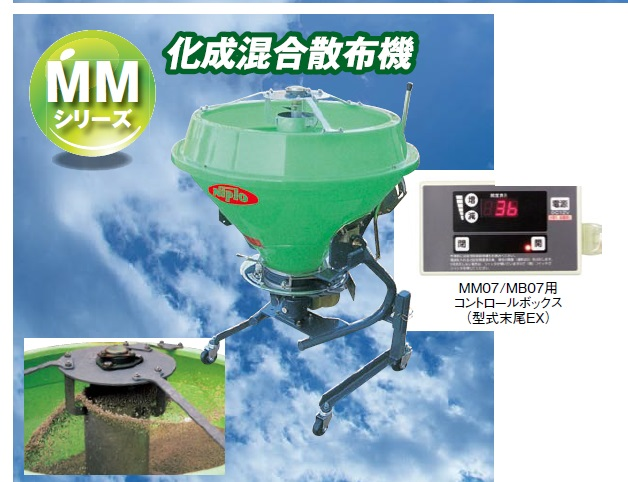 中古松山 ニプロ ブロードキャスター MM307EX 電動 300L  Bヒッチ