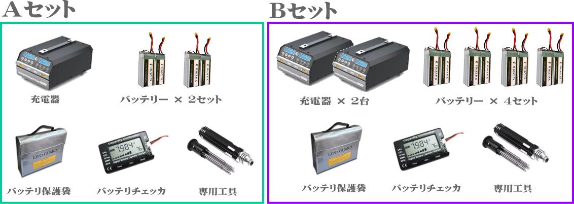 マゼックス 飛助3 バッテリーセット