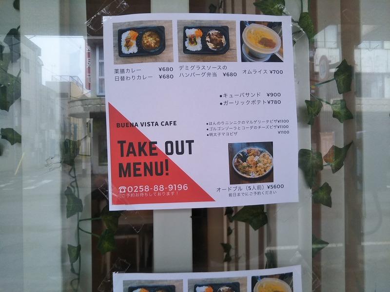ブエナビスタカフェ-Buena Vista CAFE-新潟県見附市 メニュー