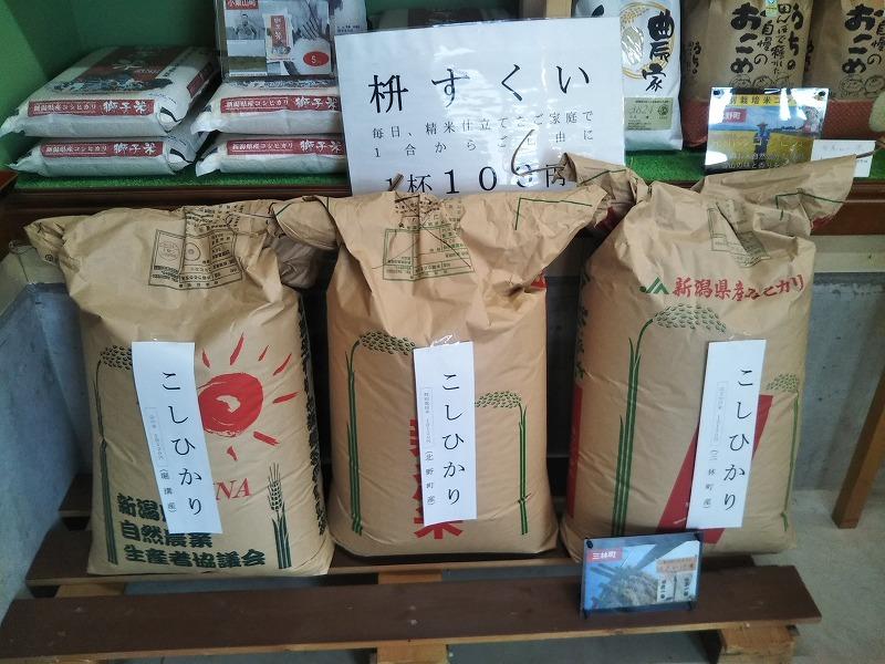 みっけセンター 見附市熱田町 産地直売所 道の駅