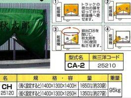 中古籾コンテナ 秋太郎 RS21 27~33袋